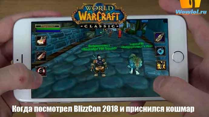 World of Warcraft - Immortal