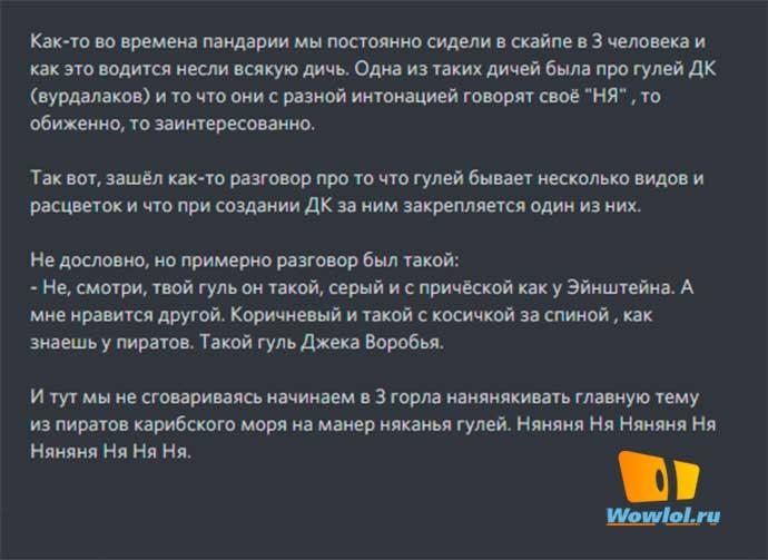 Гуль Джека Воробья