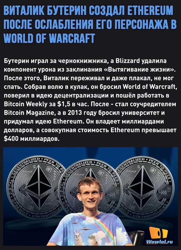 Виталик Бутерин создал Etherium после разочарования в World of Warcraft