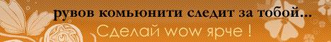 Сборник юмора World of Warcraft (Wow), скрины, креативы, приколы, цитаты и прочие пёрлы